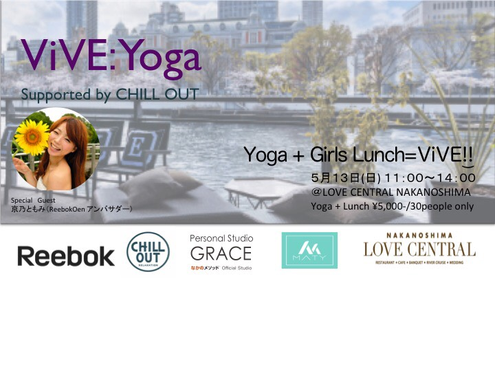 ViVE:Yoga vol.2 supported by CHILL OUT