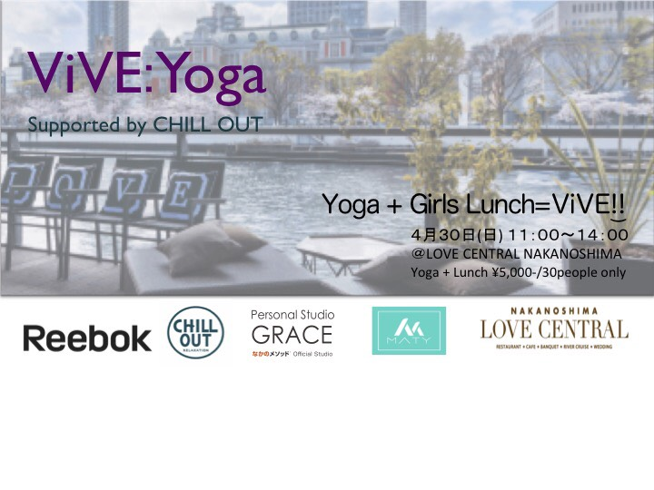 ViVE:Yoga vol.1 supported by CHILL OUT